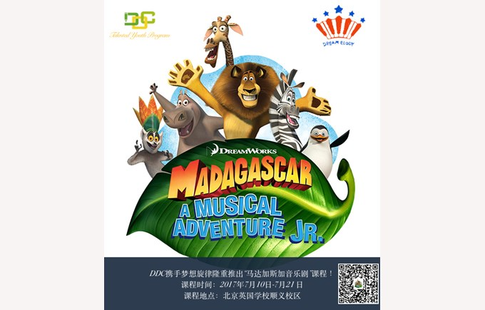 Madagascar Chinese cover