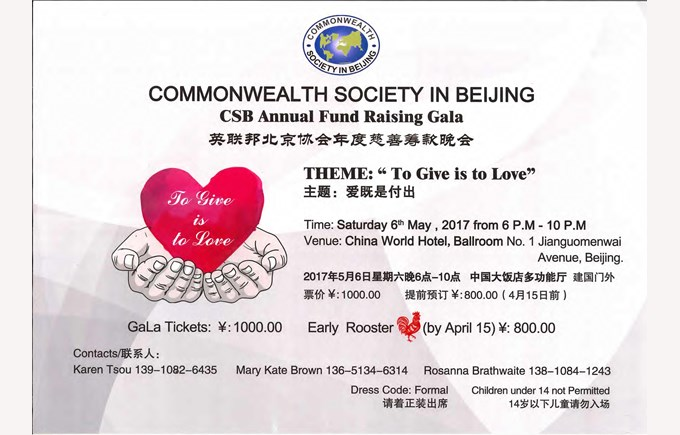 Commonwealth Society in Beijing Gala May 6, 2017