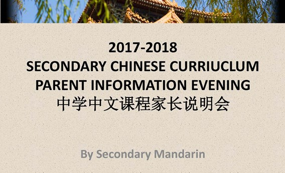 Secondary Chinese Curriculum Information 13 Sep 2017