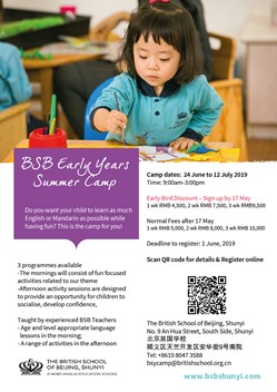 2019 Early Years Summer camp poster