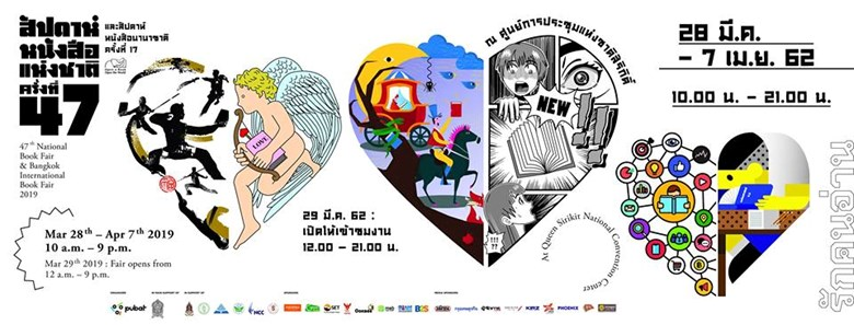 National Book Fair & Bangkok International Book Fair 2019