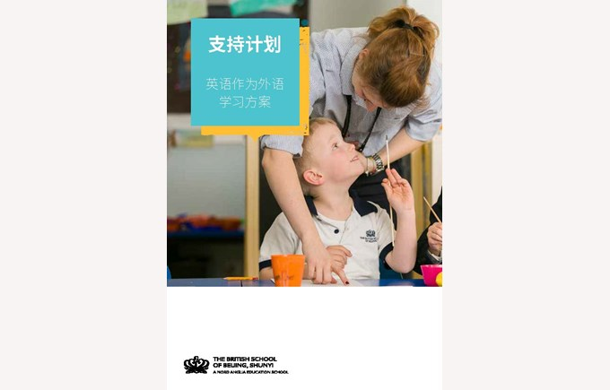 Helping Hand EAL Chinese