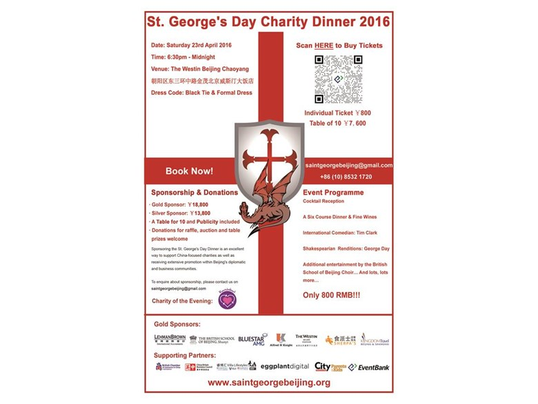 St. George's Day Charity Dinner 2016